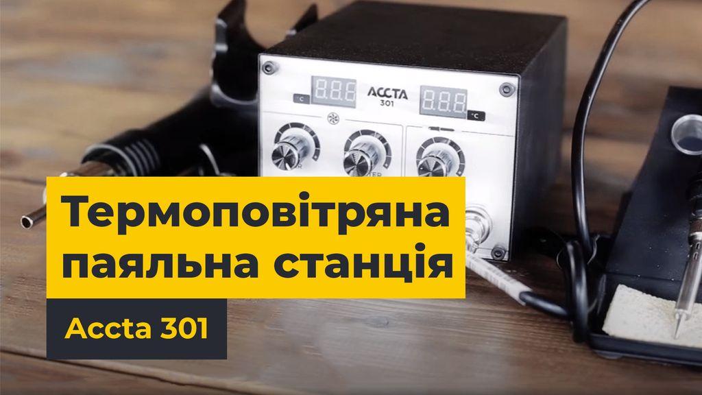 Презентація термоповітряної паяльної станції Accta 301