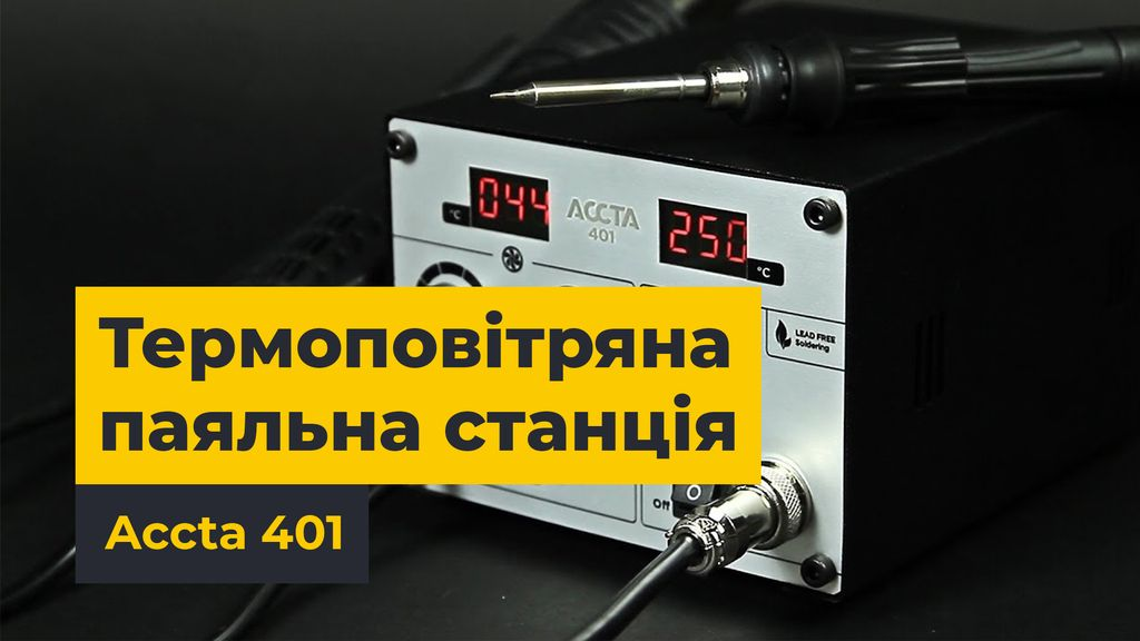 Термоповітряна паяльна станція Accta 401