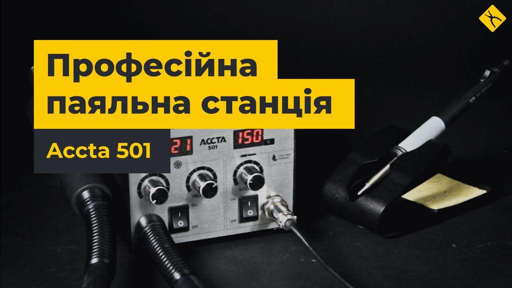 Термоповітряна паяльна станція Accta 501