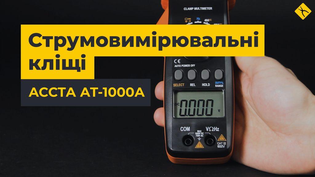 Відеоогляд струмовимірювальних кліщів Accta AT-1000A