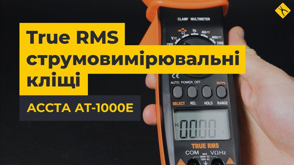 Відеоогляд струмовимірювальних кліщів Accta AT-1000Е
