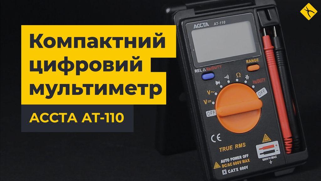 Кишеньковий мультиметр Accta AT-110