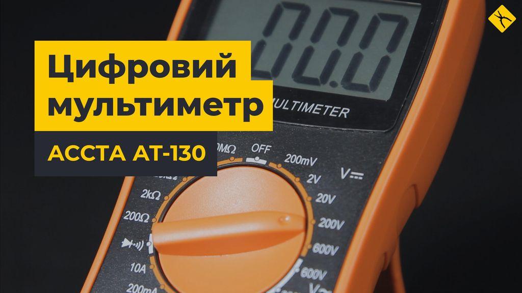 Цифровий мультиметр Accta AT-130