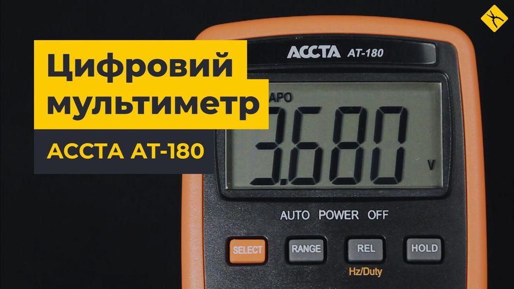Кишеньковий мультиметр Accta AT-180