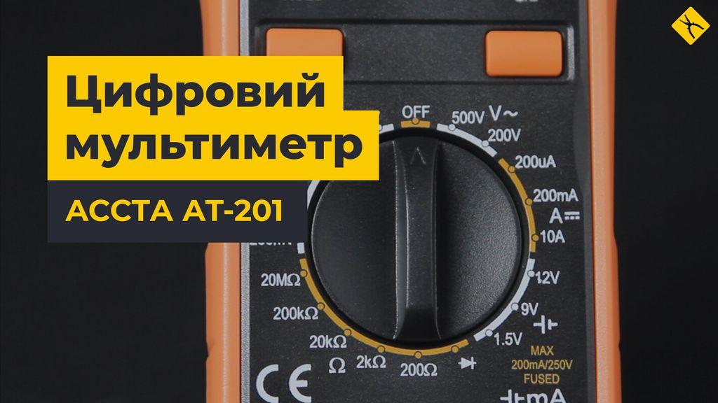 Цифровий мультиметр Accta AT-201