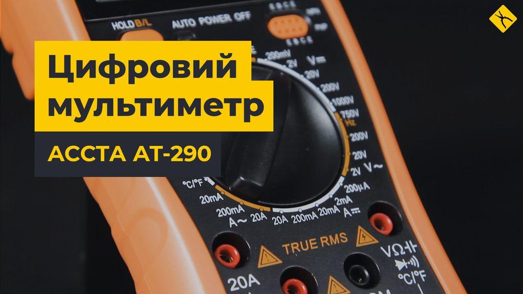 Цифровий мультиметр Accta AT-290