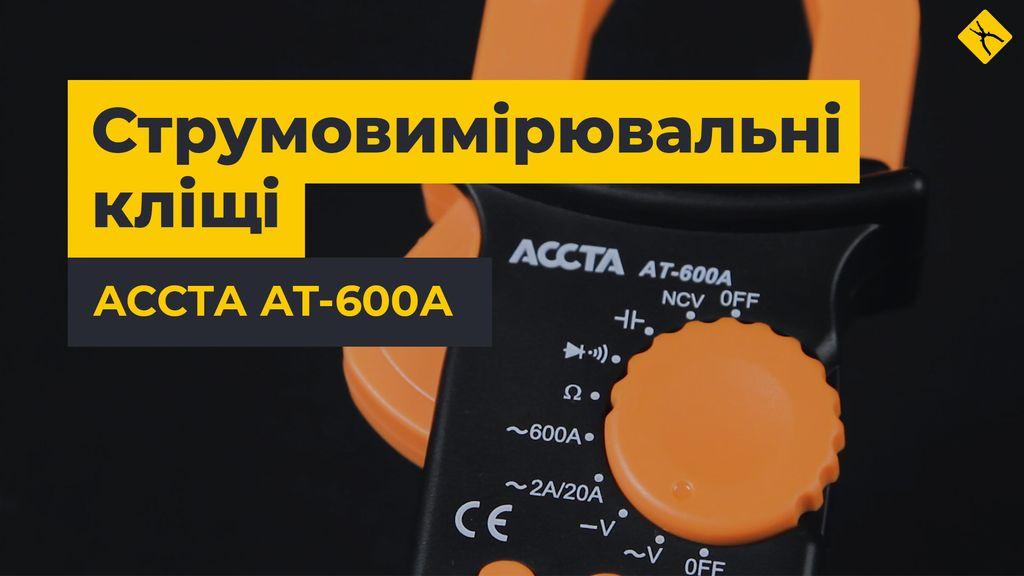 Відеоогляд струмовимірювальних кліщів Accta AT-600A