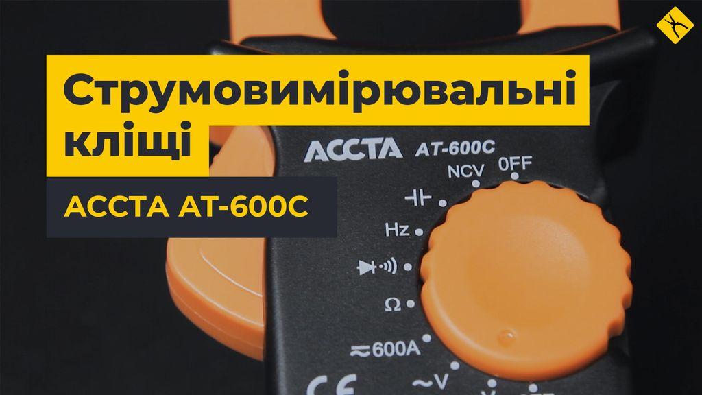 Відеоогляд струмовимірювальних кліщів Accta AT-600С